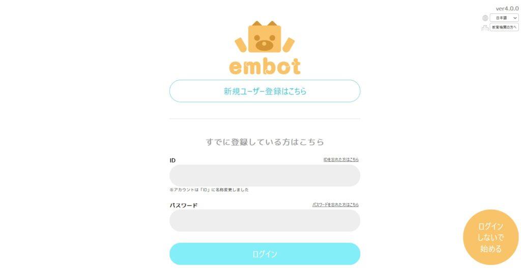 エムボットアプリ画面