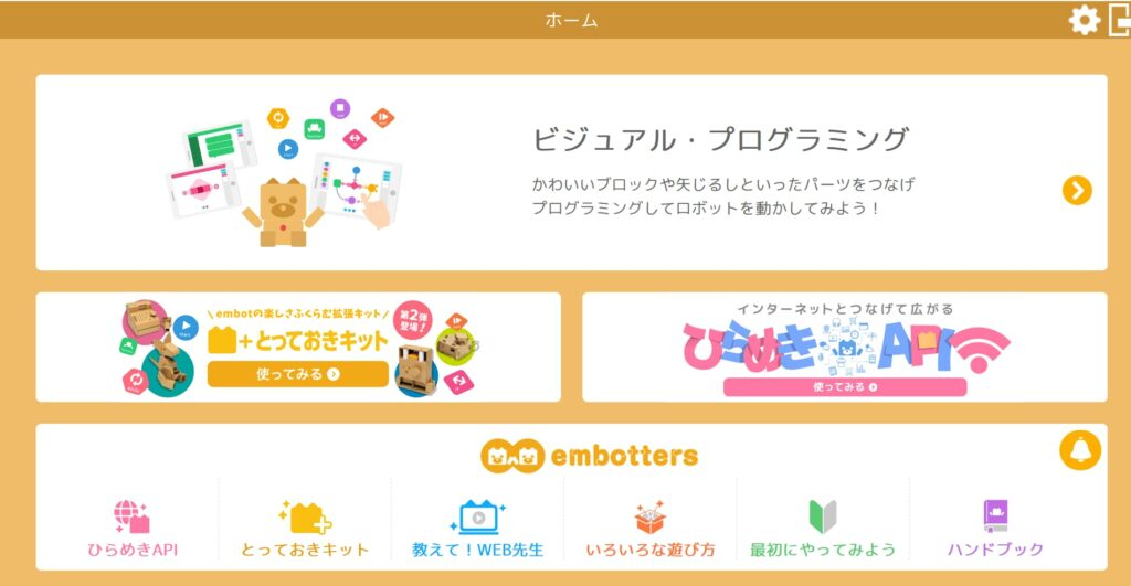 エムボットアプリトップページ