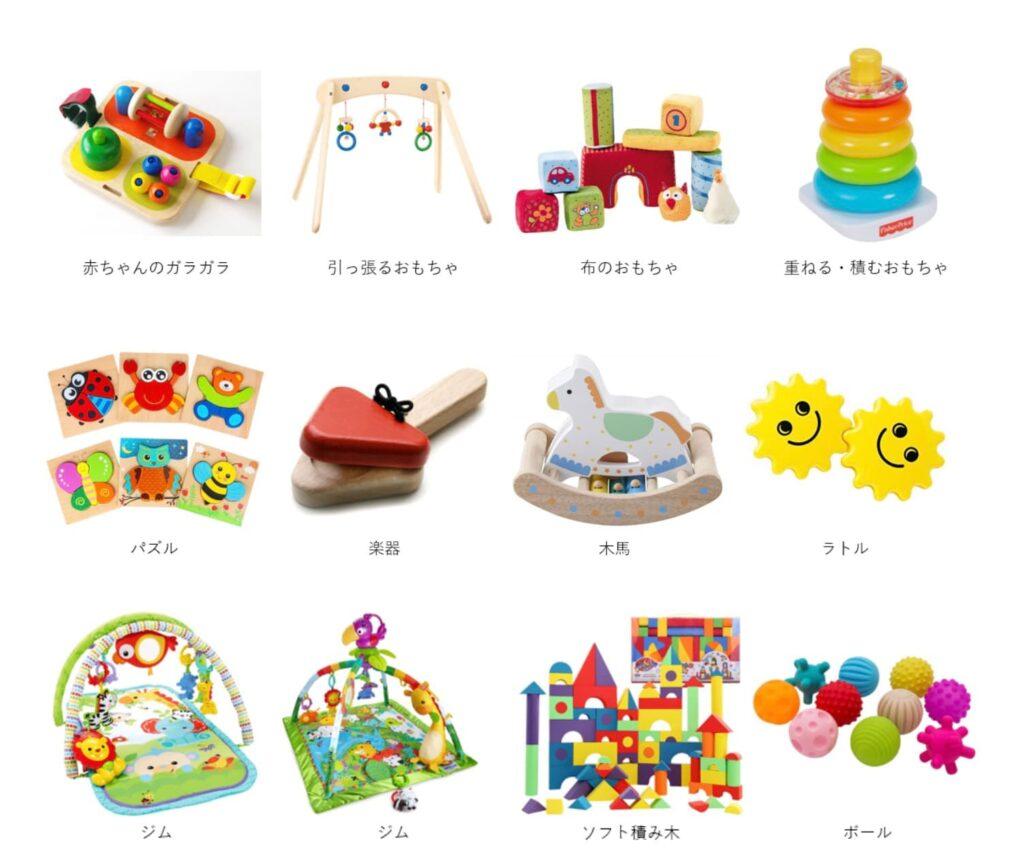 0歳の玩具