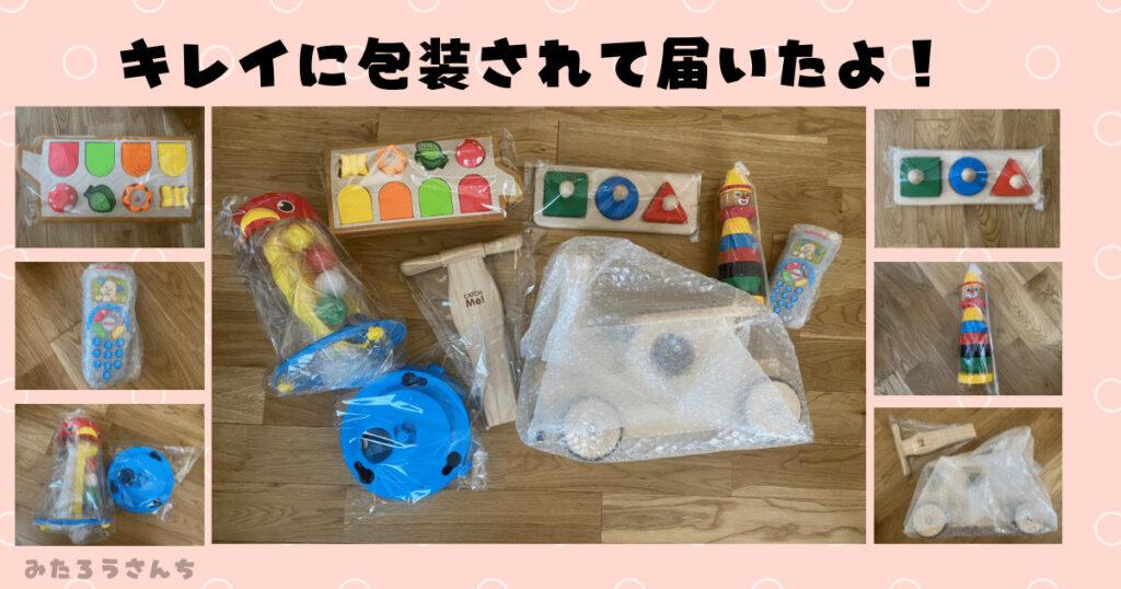 イクプルおもちゃの包装全体