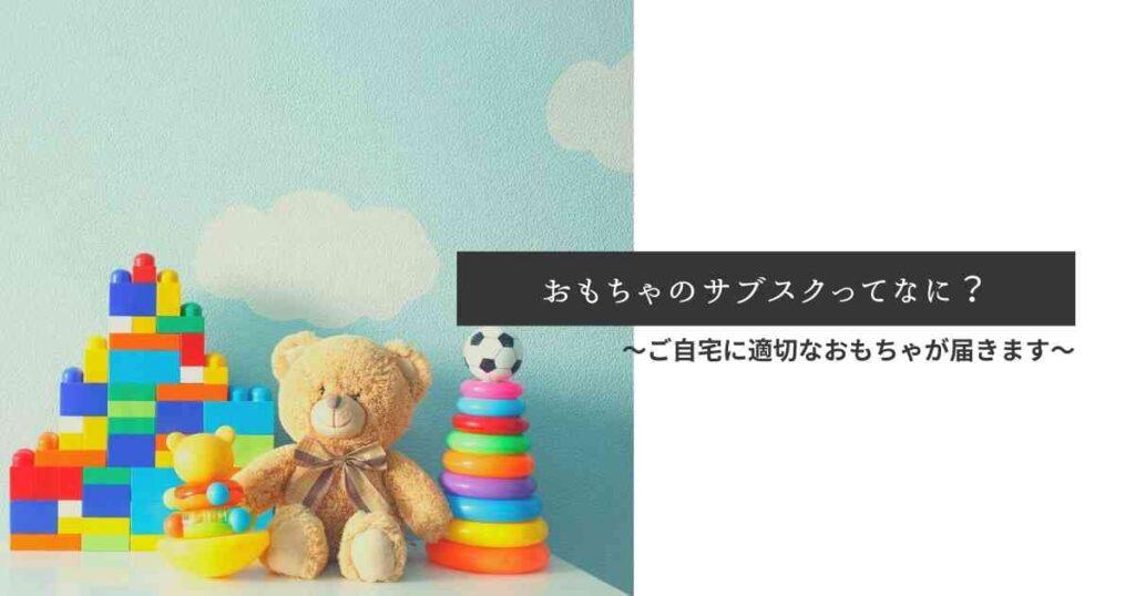 おもちゃのサブスクの説明
