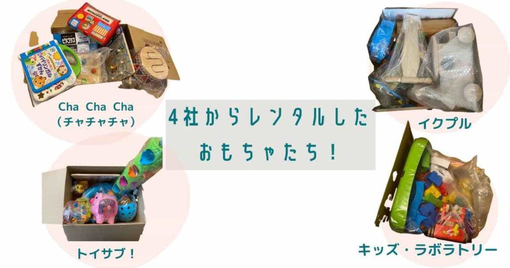 4社おもちゃの画像